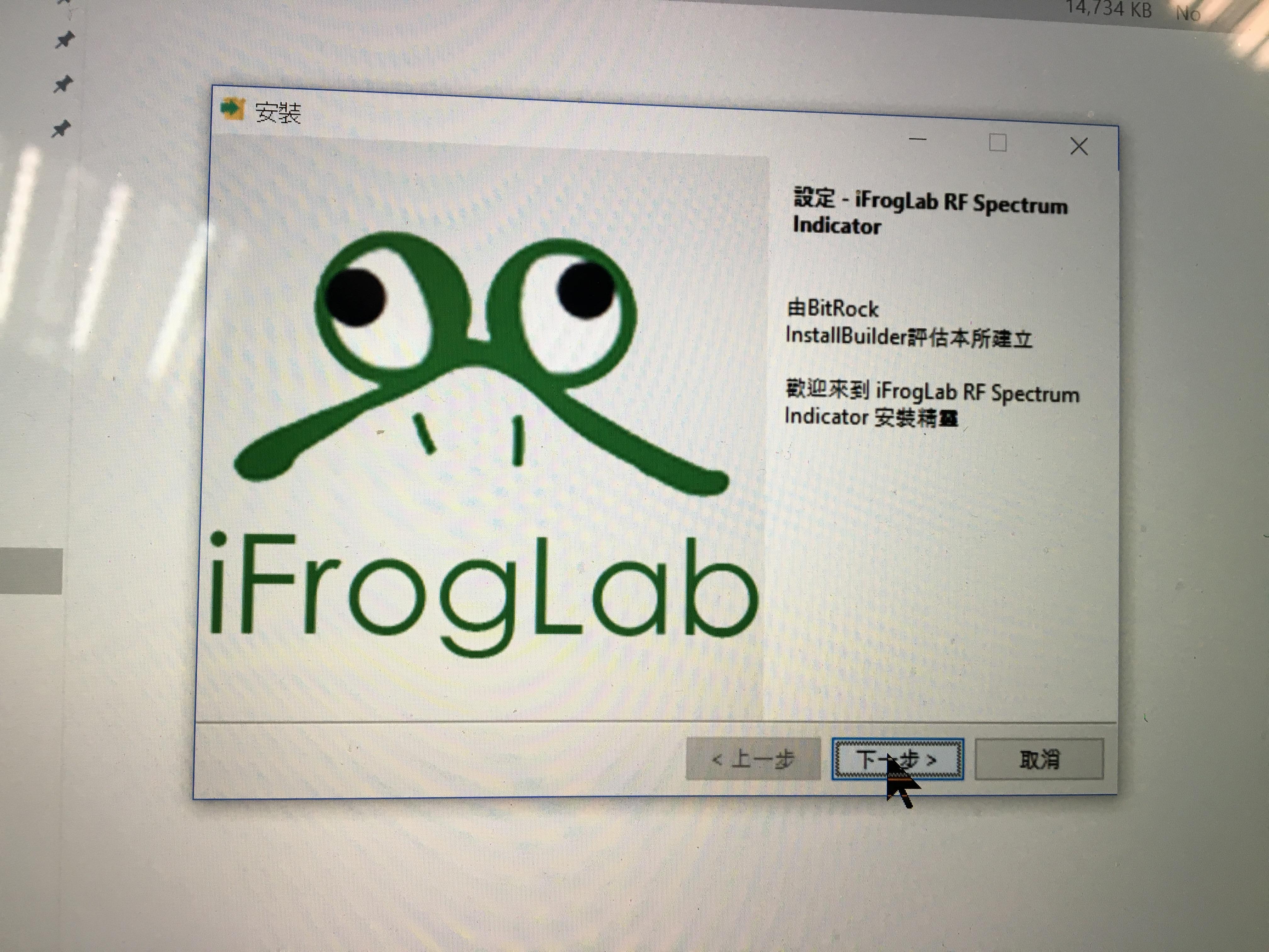 iFrogLab | iFrogLab 2 4G Spectrum Analyzer USB dongle